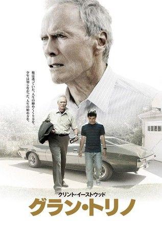 Clint Eastwood グラントリノ
