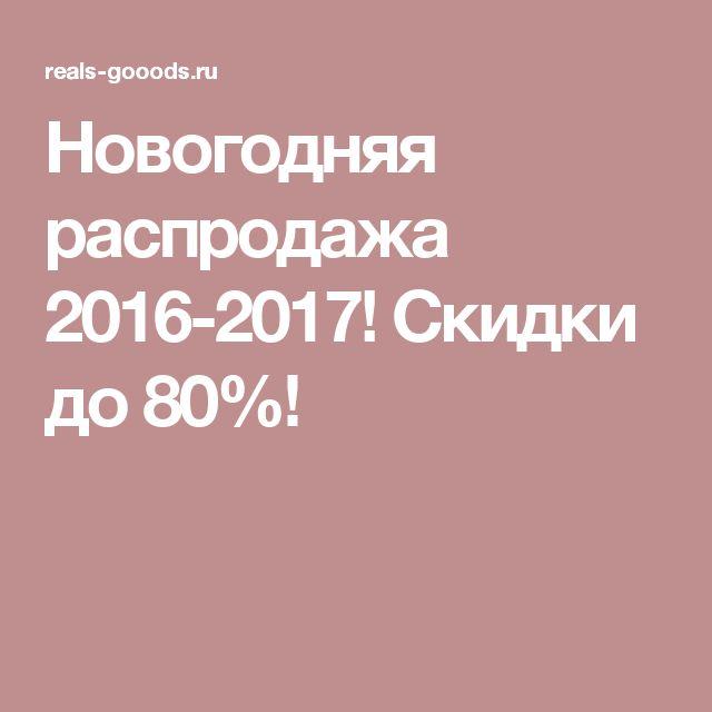 Новогодняя распродажа 2016-2017! Скидки до 80%!