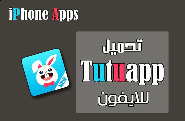 آيفون العرب تحميل برنامج الارنب الصيني Tutuapp للايفون والاندر Iphone Apps Iphone Gaming Logos