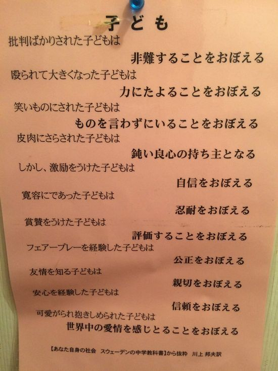 妹が学校でもらってきた『子ども』という題名の紙、「未だに実家のトイレに貼ってある」 | COROBUZZ