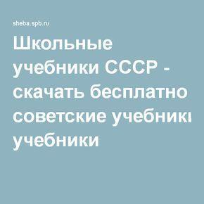 Школьные учебники СССР - скачать бесплатно советские учебники