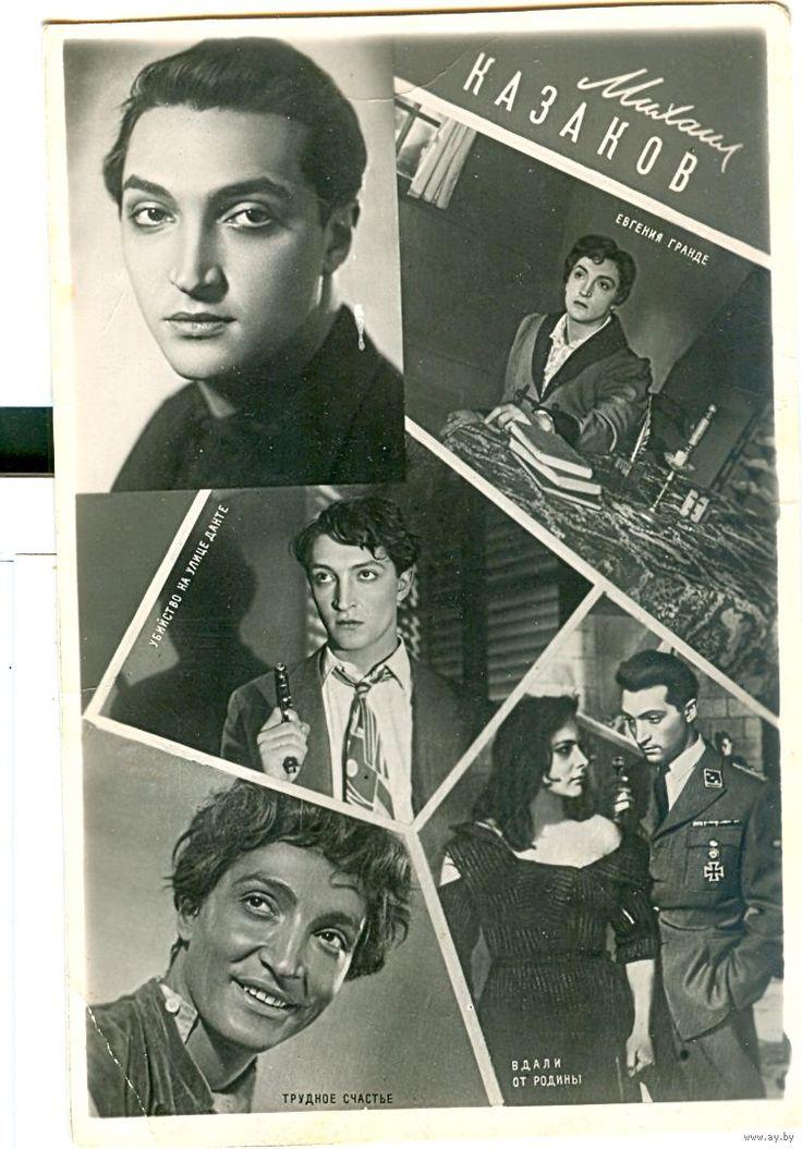 Открытки с фото актеров советского кино