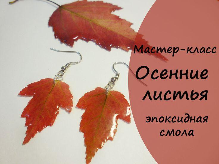 Мастер-класс* Осенний лист * Эпоксидная смола * Серьги * Виктория А