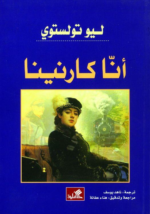 ahlam mosteghanemi books in english pdf