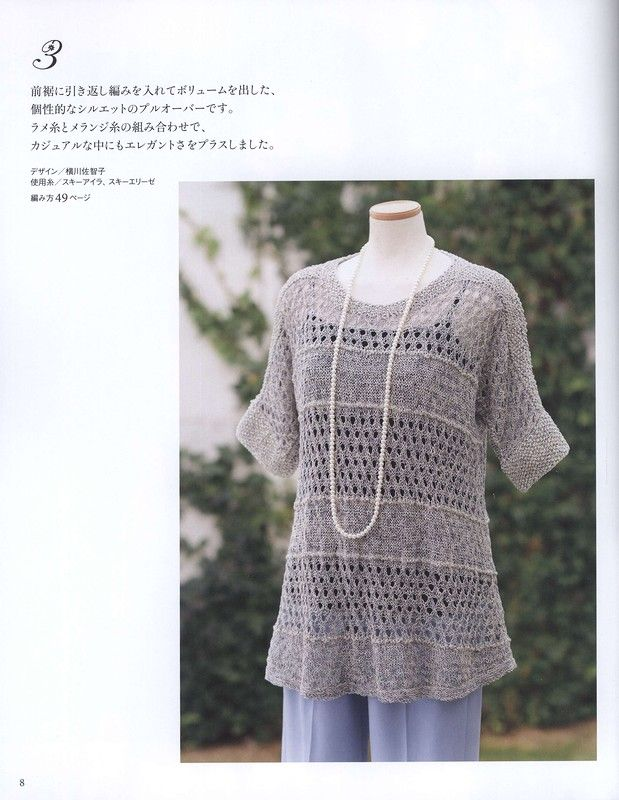Lets Knit Series No 80452 - 2015