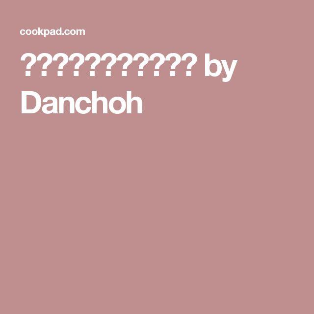 門外不出の水炊きスープ by Danchoh