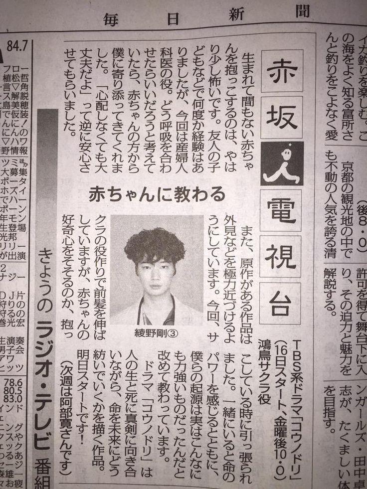 今日の毎日新聞に綾野剛さん載っていた。明日から「コウノドリ」スタートです!  楽しみ♫