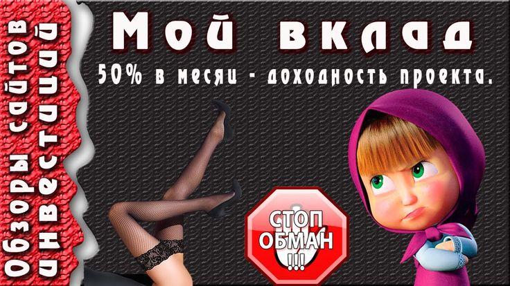 """Куда инвестировать деньги? Обзор проекта """"moyvklad"""""""