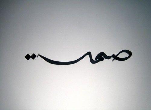 Arabic Calligraphy: Silence | صمت