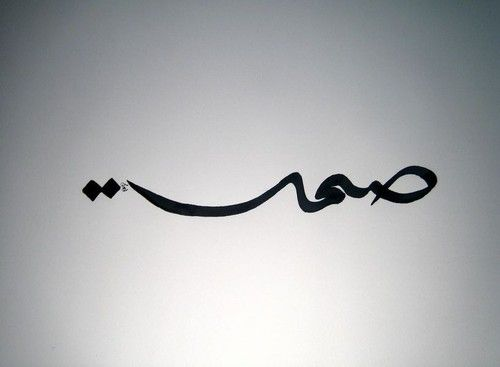 silence.... (originally written صمت, pronounced samt ) the removal of the two dots and placement at the end silenced the last letter [t] since it's no longer a letter..pretty smart