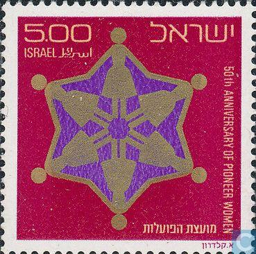 rosh hashanah 1966