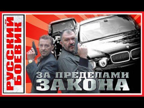 НОВЫЙ #РУССКИЙБОЕВИК  ЗА ПРЕДЕЛАМИ ЗАКОНА криминальный #боевик
