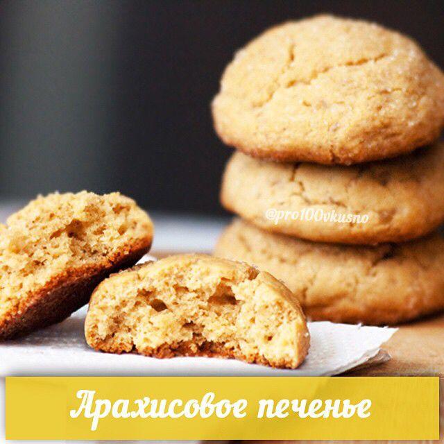 Арахисовое печенье Как только я попробовала это печенье, оно сразу же стало одним из моих любимых! Мягкое, рассыпчатое, очень арахисовое, но не приторное. В общем, советую попробовать, очень вкусно! И, по-моему, оно идеально подходит для новогоднего презента :) #Ингредиенты (на 10 штук): #масло #сливочное размягченное - 60 г #паста #арахисовая мятная - 70 г #сахар коричневый - 85 г #экстракт #ванили- 1/2 чайной ложки #яица - 1 шт #мука - 110 г #разрыхлитель - 1/2 чайной ложки #сахар…