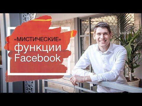 «Мистические» функции рекламы Facebook по настройке аудитории. - YouTube
