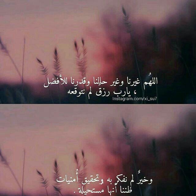 يارب اللهم أجبر قلوبنا Islam Facts Islamic Quotes Arabic Quotes
