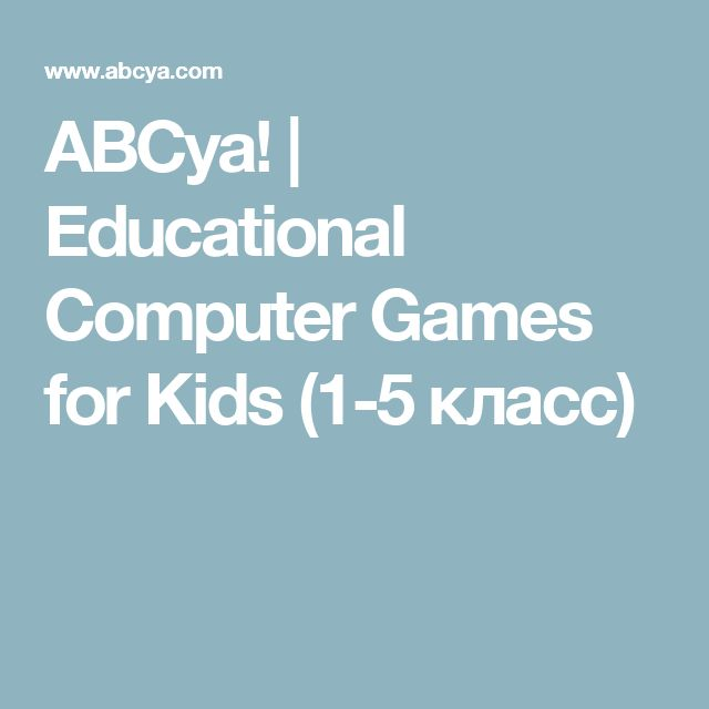 ABCya! | Educational Computer Games for Kids (1-5 класс)