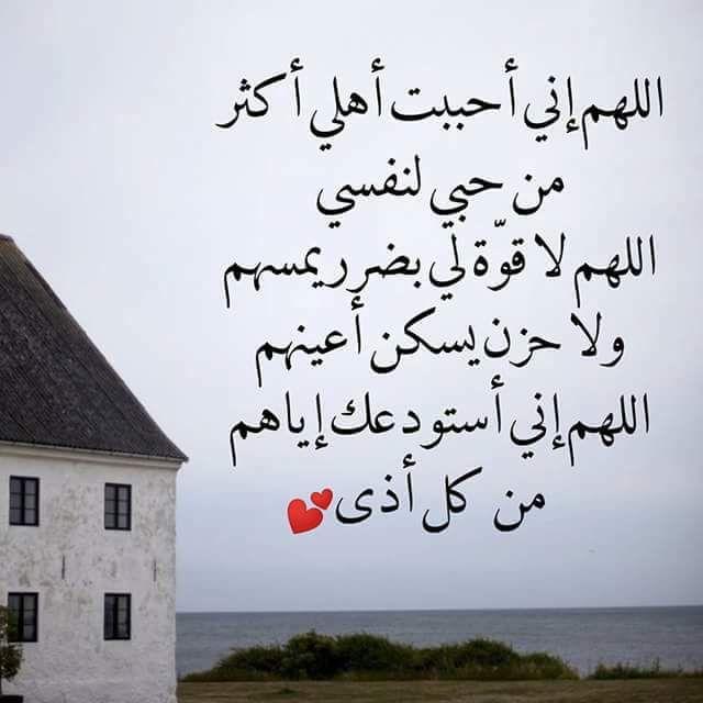 Pin By صورة و كلمة On Duea دعاء Home Decor Decals Arabic Quotes Words