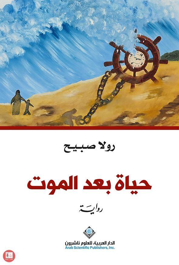 تنزيل رواية حياة بعد الموت Pdf رولا صبيح Arabic Books Books Movie Posters