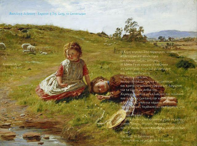 Τα Τετράδια της Αμπάς: Βασιλική Δεδούση - Εαρινόν ή Της ζωής το ξανάνιωμα...