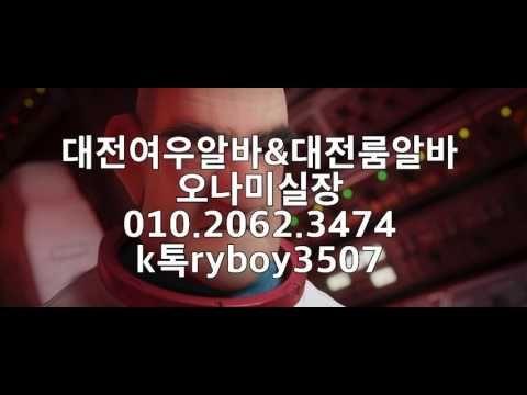 대전여우알바&대전악녀알바010.2062.3474