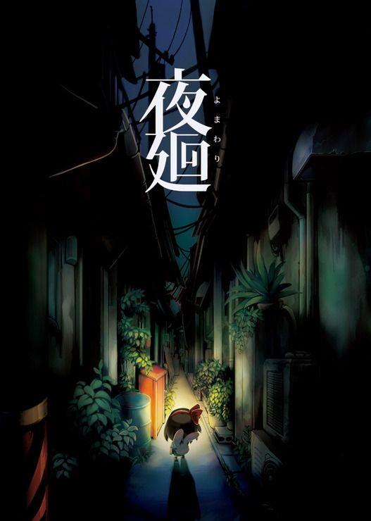 """新作ゲーム紹介:「夜廻」 """"夜の不気味さ""""描くホラーアドベンチャー - MANTANWEB(まんたんウェブ)"""