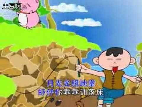 月光光照地堂 - YouTube #cantonese #songs for #kids (Note: The subtitles are written in simplified #Chinese.)