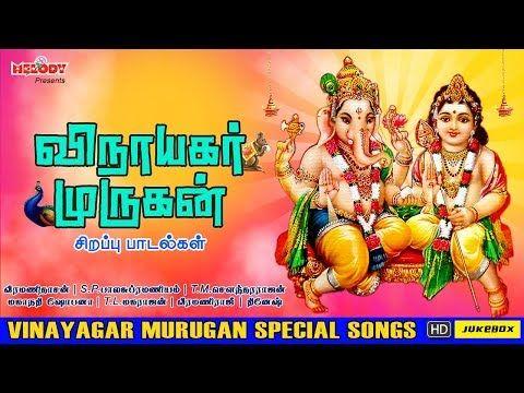 Vinayagar Murugan Special Songs   Tamil Devotional Songs