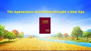 Almighty God's Word You Should Know That the Practical God Is God Himself | The Church of Almighty God