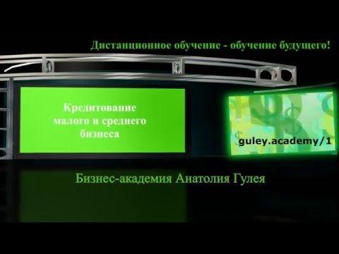 Дистанционное обучение от Бизнес-академии Анатолия Гулея. Регистрация по ссылке http://guley.academy/1