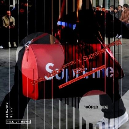 Blog MagazineLouis Vuitton(루이비통) X Supreme(슈프림)의 만남News。 / WORLD WIDE@ ...