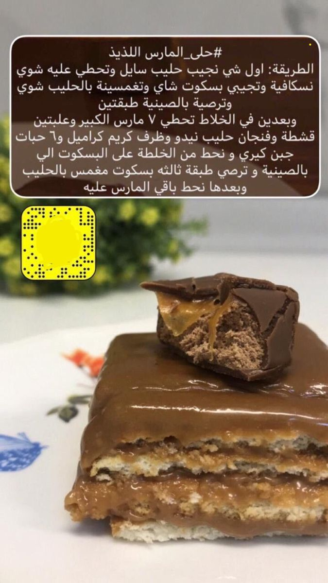 حلى المارس Food Receipes Dessert Recipes Desserts