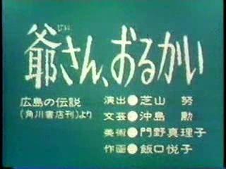 まんが日本昔ばなしデータベース 爺さん、おるかい