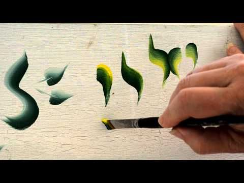 Basic strokes in decorative painting - YouTube
