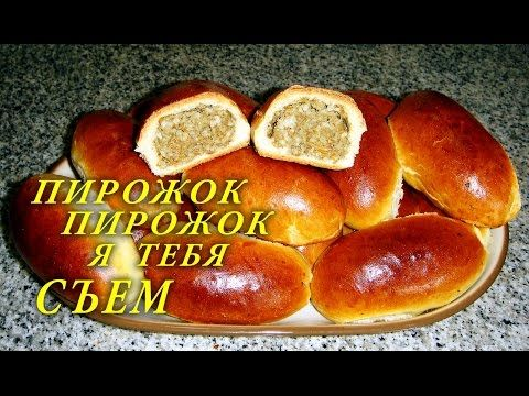 Дрожжевое тесто + пироги из него /Best yeast dough by YuLianka1981 - YouTube