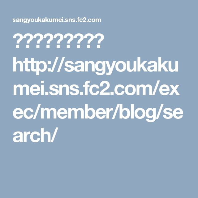 増井千晶の産業革命 http://sangyoukakumei.sns.fc2.com/exec/member/blog/search/