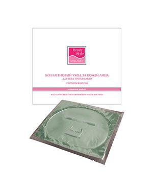 Набор коллагеновых масок с экстрактом зеленого чая