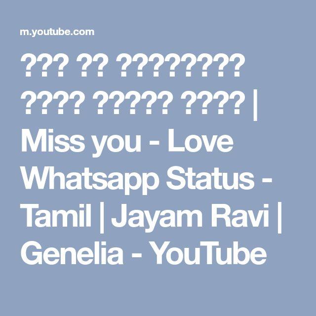 உன் கை கோர்த்து நான் சென்ற இடம்   Miss you - Love Whatsapp Status - Tamil   Jayam Ravi   Genelia - YouTube