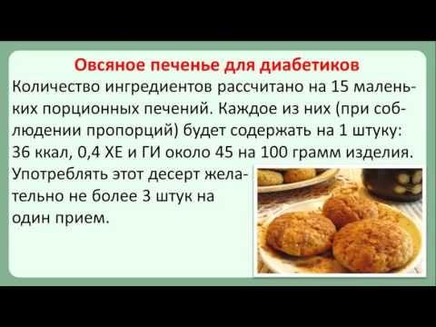 Полезное печенье для диабетиков Рецепты диабетического печенья - YouTube