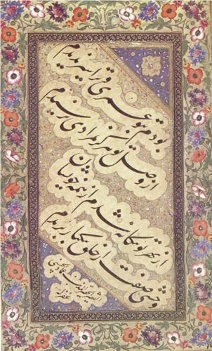 Chalipa panel - Mir Emad Hassani