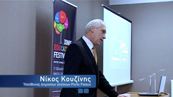 Ο Τομέας Τουρισμού, την Τετάρτη 18 Μαρτίου, παρουσίασε στην αίθουσα διαλέξεων του ΙΕΚ ΞΥΝΗ Μακεδονίας, το σεμινάριο: «PR, ξενοδοχειακών μονάδων», εισηγητής του οποίου ήταν ο κύριος Νίκος Κουζίνης, υπεύθυνος Δημοσίων σχέσεων Porto Palace. Μας παρουσίασε τους χώρους του ξενοδοχείου Porto Palace και μίλησε για τις δημόσιες σχέσεις και τον τρόπο που πρέπει να χειρίζεται κάποιος την εικόνα του ξενοδοχείου.