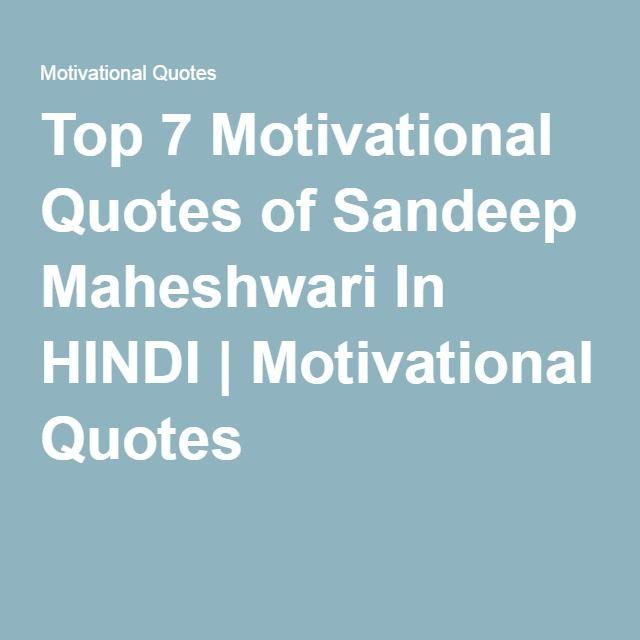 Top 7 #Motivational #Quotes of #SandeepMaheshwari In HINDI | #MotivationalQuotes
