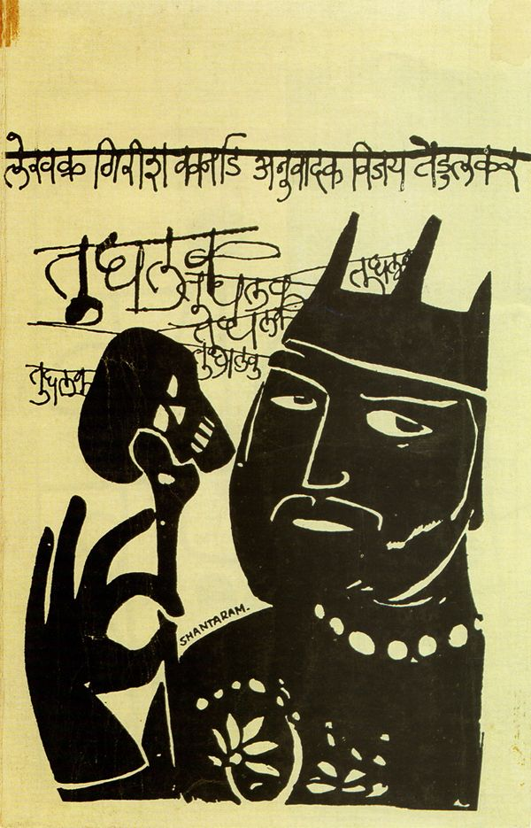 Cover For Marathi Translation Of Girish Karnads Play Tughlaq By Shantaram Pawar