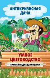 Сергей Кашин - Умное цветоводство круглый год на даче и дома