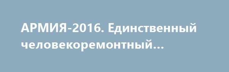 АРМИЯ-2016. Единственный человекоремонтный экспонат http://rusdozor.ru/2016/09/21/armiya-2016-edinstvennyj-chelovekoremontnyj-eksponat/  На выставке техники форума АРМИЯ-2016 было выставлено много разных экспонатов. В основном, конечно, предназначенных для отъема жизней. Были, конечно, и инженерные. Но только один экспонат был предназначен для спасения человеческой жизни. Вот такой расклад. С тем большим удовольствием представляю этот ...