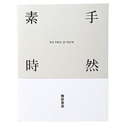 【店舗限定】素_手_時_然