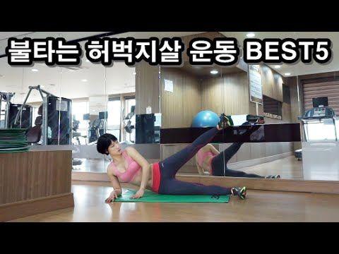단기간 허벅지살 빼는 최고의 운동 BEST5 (집에서 하는 다리살빼는운동, 하체 비만 다이어트 운동, 하체운 동, 허벅지 운동) - YouTube