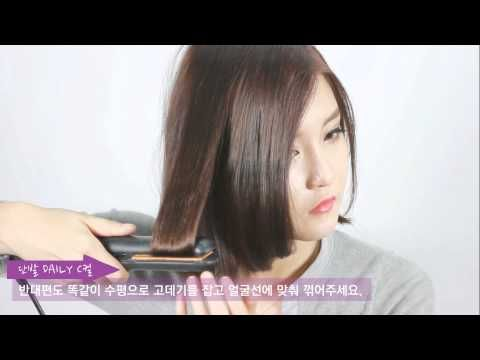 [korean hairstyle] How to C curl hairstyle - [셀프헤어] 단발머리 C컬 하는법 - YouTube