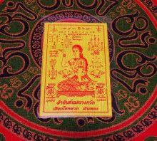 タイの伝統タトゥー サクヤン|Corleone Tatuaggio - コルレオーネ・タトゥアッジョ -