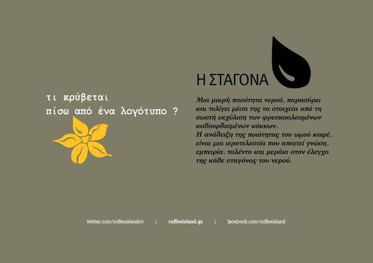 το ταξίδι συνεχίζεται !  www.coffeeisland.gr