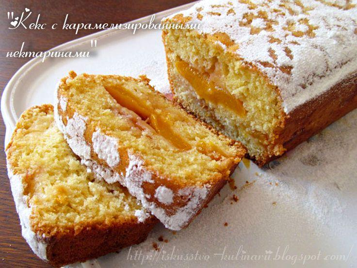 Очень простой, но в тоже время такой вкусный кекс!!! Нежная, немного рыхлая текстура, с прекрасной тонкой ноткой карамельного нектарина...